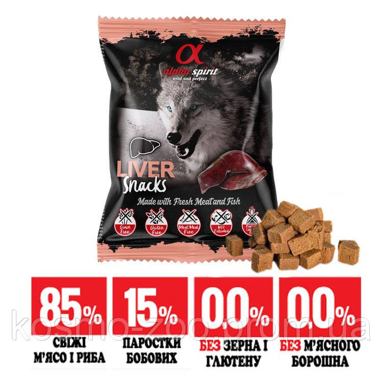 Напіввологі ласощі для собак ALPHA SPIRIT снек з печінкою 50g