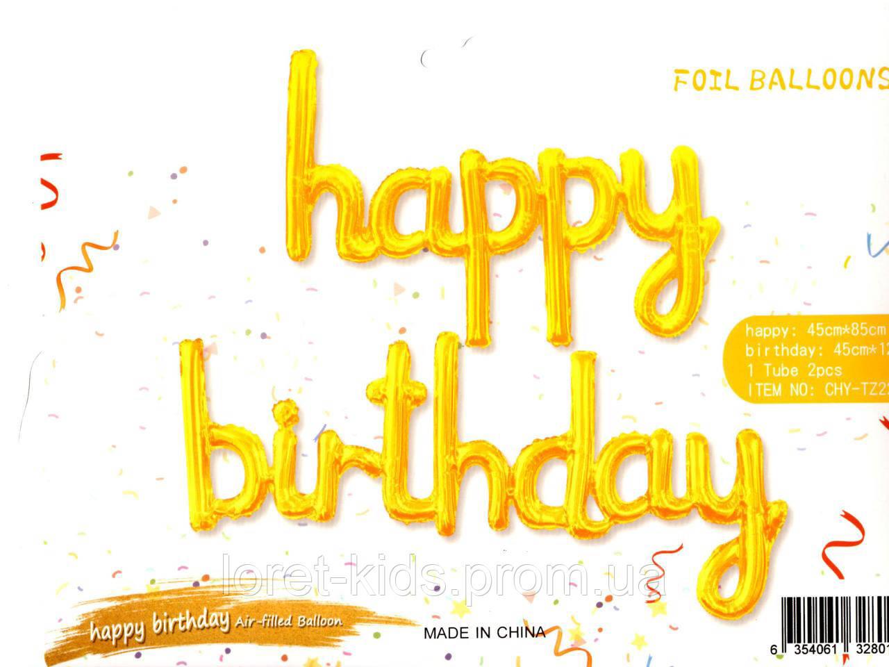 Фольгированная надпись золотая HAPPY BIRTHDAY прописью, 40 см