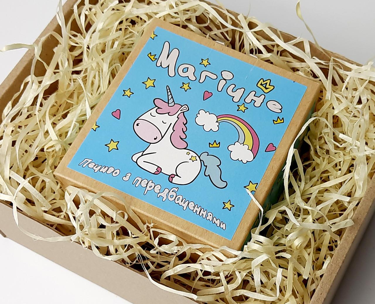 """Печенье """"Магическое"""" с предсказаниями в праздничной упаковке - Печенье с единорогом подарок на день рождение"""
