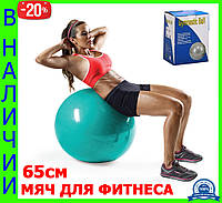 Мяч для фитнеса 65см, Гимнастический мяч, фитбол h
