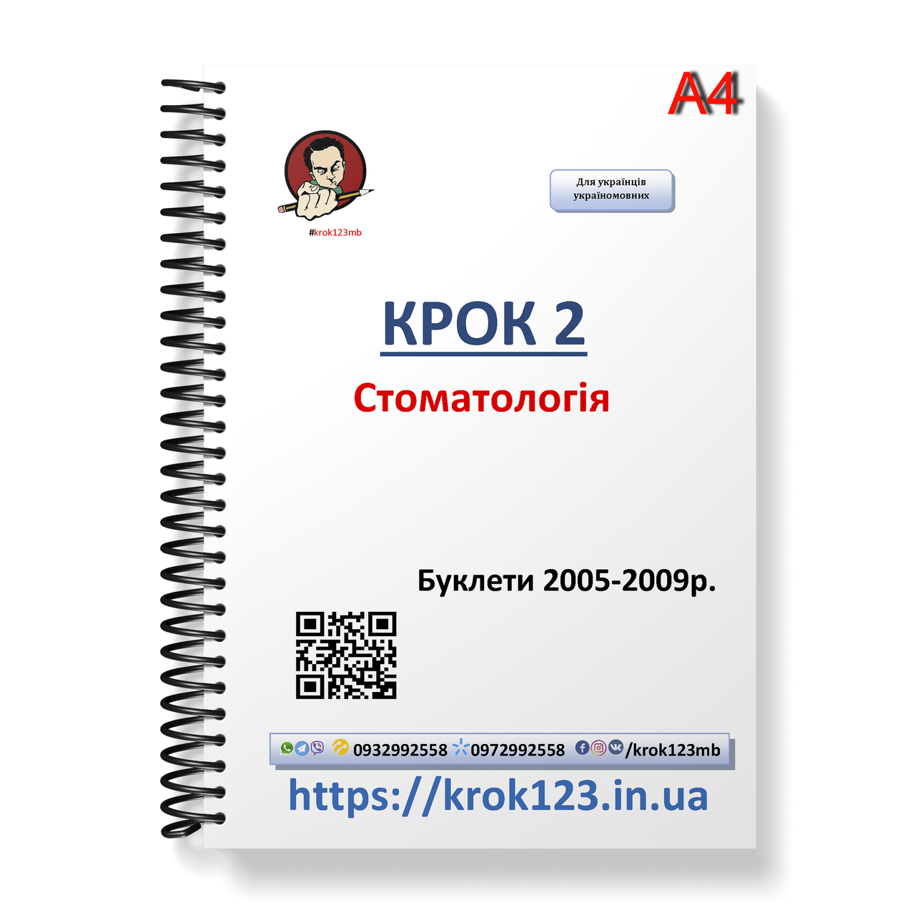 Крок 2. Стоматология. Буклеты 2005-2009 . Для украинцев украиноязычных. Формат А4