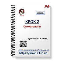 Крок 2. Стоматология. Буклеты 2010-2018 . Для украинцев украиноязычных. Формат А4