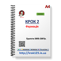 Крок 2. Фармация. Буклеты 2005-2007 . Для иностранцев украиноязычных. Формат А4