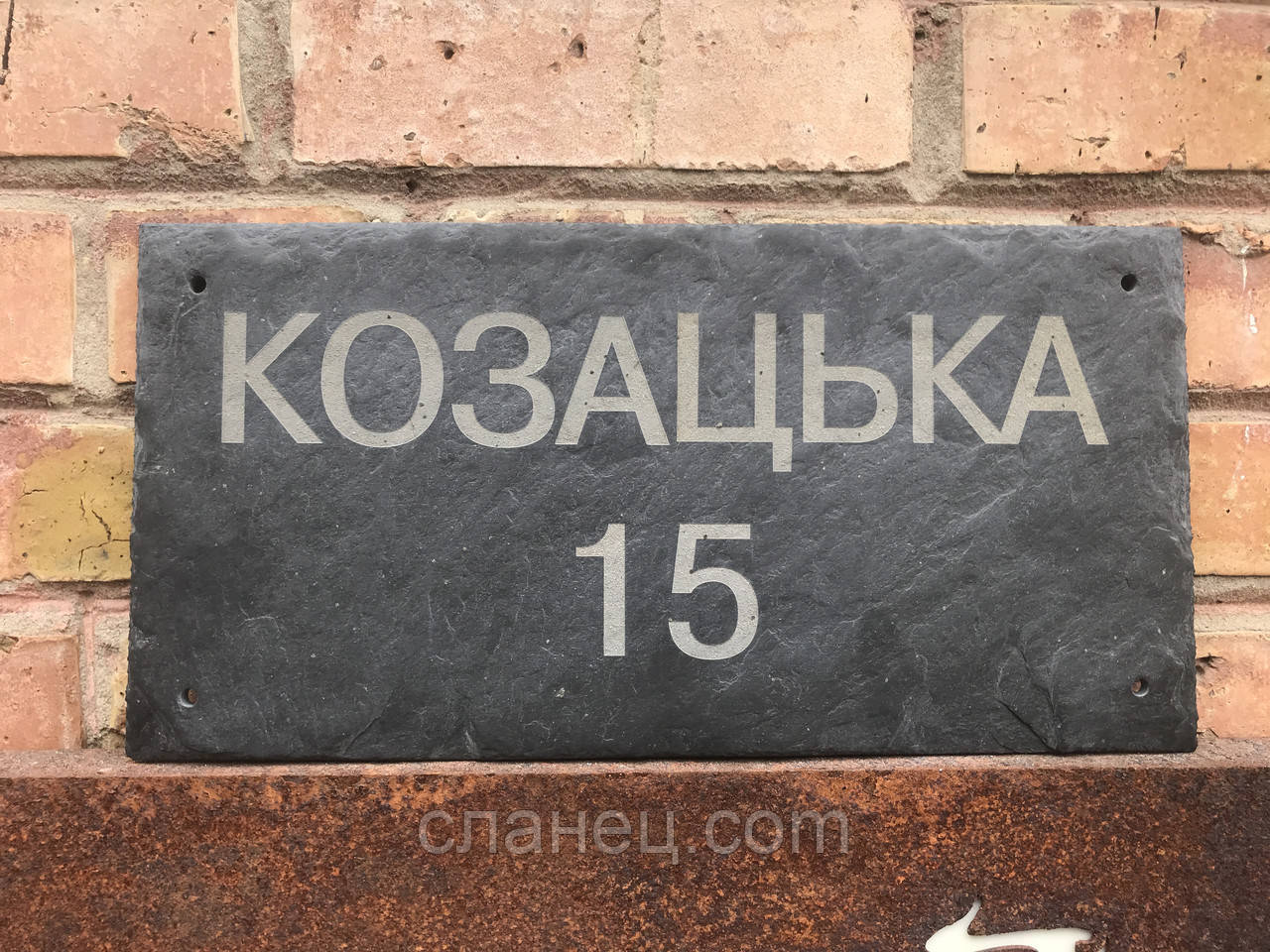 Адресная табличка на дом 40*20 см, натуральный сланец