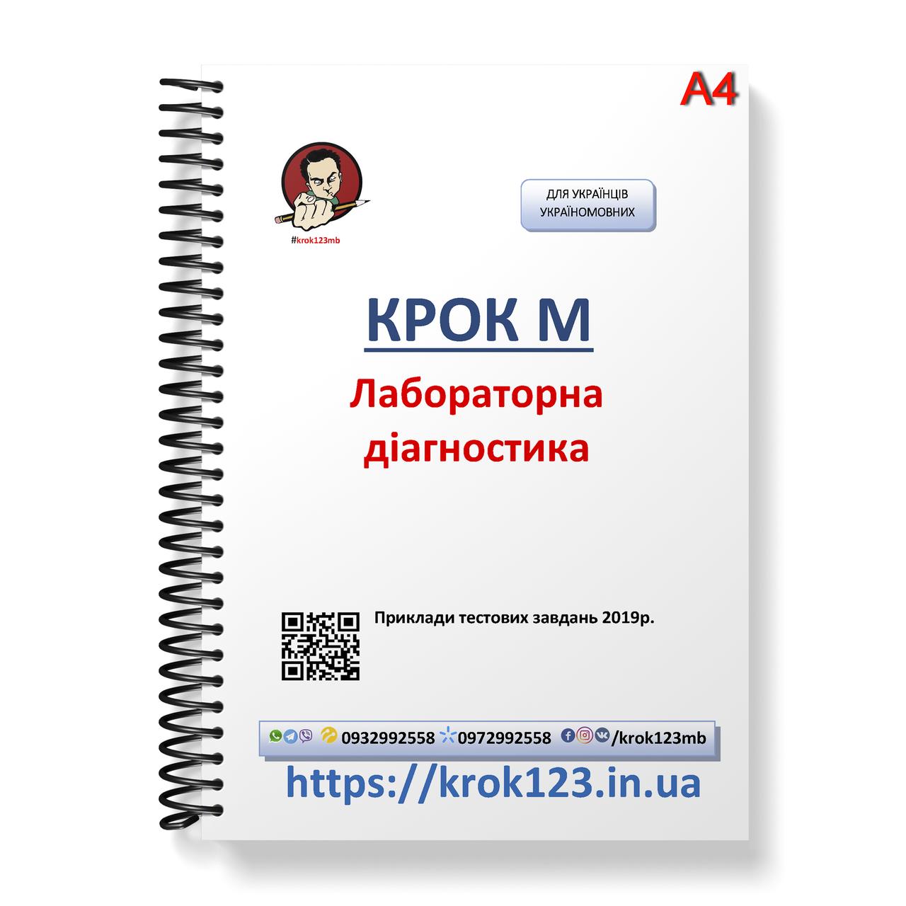 Крок М. Лабораторная диагностика. ЕГКЭ (Примеры тестовых заданий) 2019.  Для украинцев украиноязычных. Формат