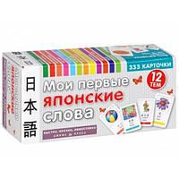 """""""Мои первые японские слова"""" 333 карточки со словами по японскому языку"""