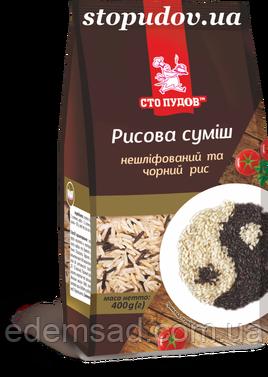 """Рисова суміш (нешліфований та чорний рис) """"Сто пудов"""", 400 г"""