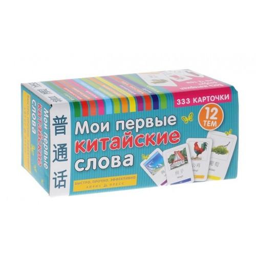 """""""Мои первые китайские слова"""" 333 карточки со словами по китайскому языку"""