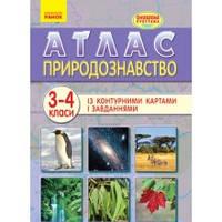Атлас Природознавство 3-4 класи Із контурними картами і завданнями Вид-во: Ранок