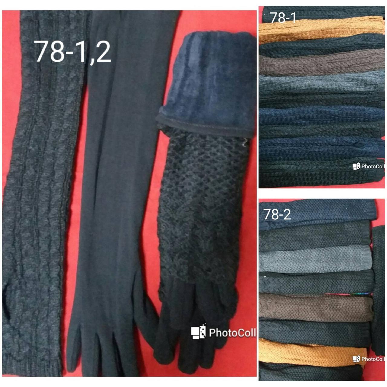 Женские удлиненные перчатки