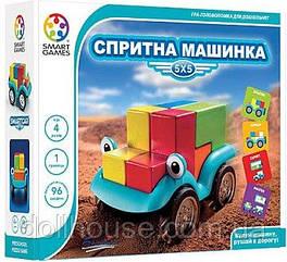"Іграшка-головоломка ""Спритна машинка"" - Smart Games спритна машинка"