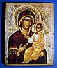 Иверская (Монреальская) икона Божией Матери.