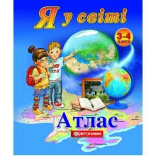 Атлас Я у світі 3-4 класи Вид-во: Картографія