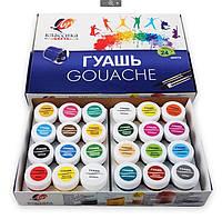 Набор гуашевых красок Луч Классика 24 цвета по 20мл. Гуашь 28С1681-08