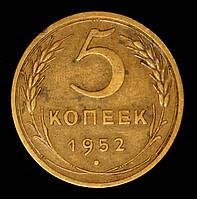 Монета СССР 5 копеек 1952 г., фото 1