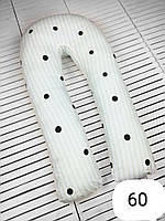 Подушка Обнимашка для беременных WOW Подкова-подушка U 100% хлопок (XXXL) Разные цвета1