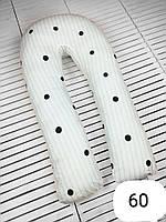Подушка Обнимашка для беременных WOW Подкова-подушка U 100% хлопок (XXXXL) Разные цвета1