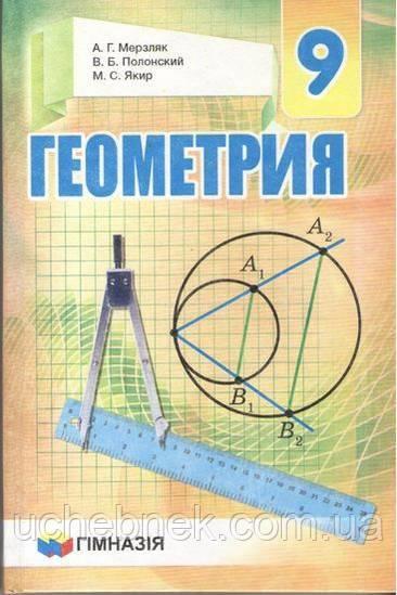 Учебник Геометрия 9 класс Новая программа Авт: Мерзляк А. Полонский В. Якир М. Изд-во: Гімназія