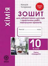 Хімія Зошит для лабораторних дослідів і практичных робіт навчальних проектів 10 клас Рівень стандарту Програма