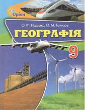 Підручник Географія 9 клас Нова програма Авт: Надтока О. Топузов О. Вид: Оріон