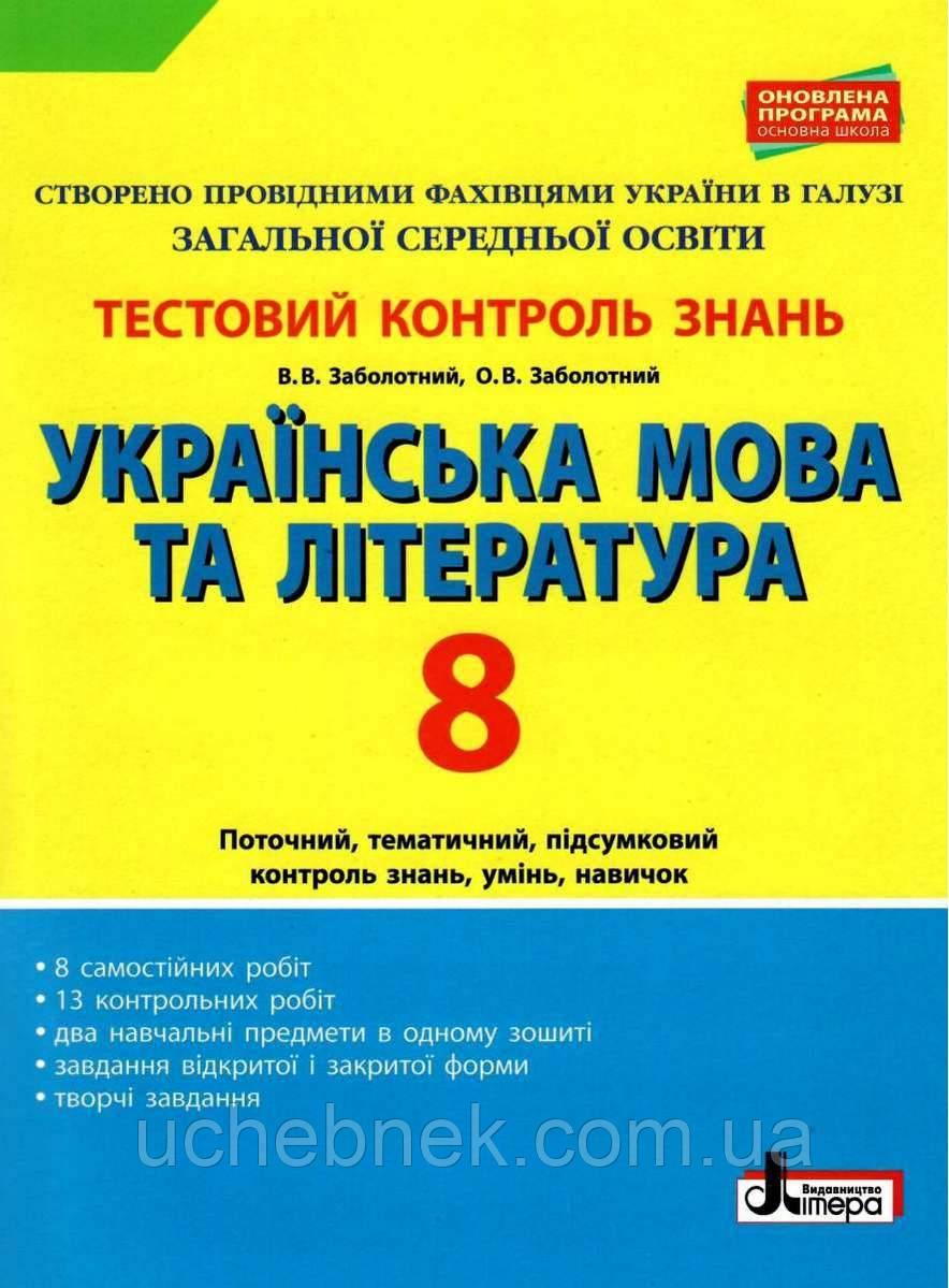 Тестовий контроль знань Українська мова та література 8 клас Оновлена програма Авт: Заболотний В. Вид: Літера