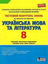 Тестовий контроль знань Українська мова та література 8 клас Оновлена програма Авт: Заболотний Ст. Вид: Літера