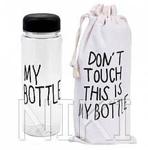 """Пляшка для води """"My bottle"""" матова 500 мл. (без чохла)"""