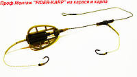 "Рыболовная кормушка оснащённая ""Method Carp"" , вес 60 грамм"