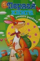 Первая книга умного ребёнка