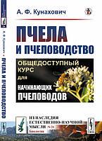 А. Ф. Кунахович Пчела и пчеловодство: Общедоступный курс для начинающих пчеловодов
