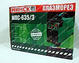 Плазморез Минск МПС-635/3 ( 3 в 1), фото 2