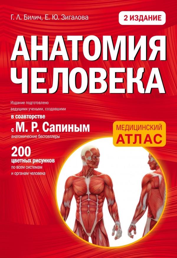 Анатомия человека. 200 цветных рисунков по всем системам и органам человека