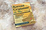 Грамматика корейского языка для начинающих + LECTA, фото 2
