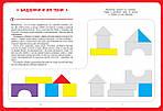 Математика с наклейками: геометрия и счёт (3-4 года), фото 3