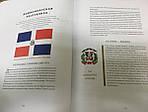Флаги мира. Большая иллюстрированная энциклопедия, фото 4
