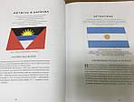 Флаги мира. Большая иллюстрированная энциклопедия, фото 5