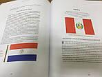 Флаги мира. Большая иллюстрированная энциклопедия, фото 6
