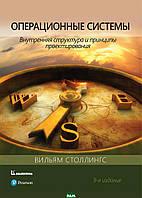 Вильям Столлингс Операционные системы: внутренняя структура и принципы проектирования, 9-е издание