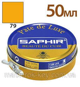Паста для взуття Saphir Pate De Luxe колір оранжево-жовтий (79) 50 мл