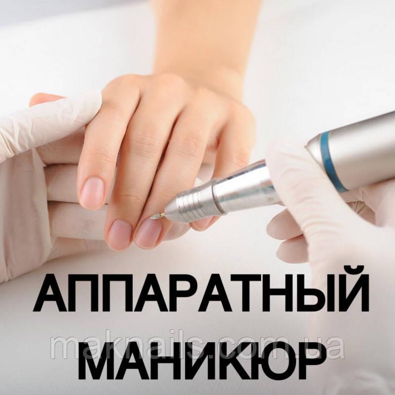 """Курсы """"Аппаратный маникюр + покрытие гель лак встык"""" 1 день"""