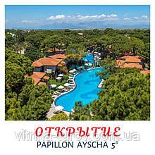 Долгожданное открытие -PAPILLON AYSCHA 5*, Турция, Белек!