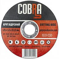 Круг отрезной для металла COBRA 125*1,6*22,23