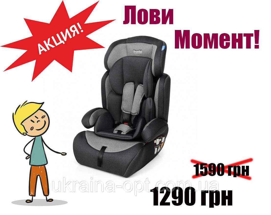 Автокрісло дитяче від 1 До 12 р Bambi M 3546-10