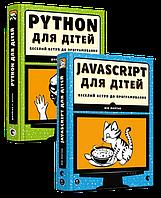 Комплект із 2-х книжок Веселий вступ до програмування Python, JavaScript  для дітей