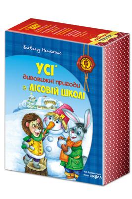 Книга Комплект книг серії «Дивовижні пригоди в лісовій школі» Всеволода Нестайка