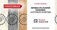 Онлайн-семинар Обработка HPL-панелей Fundermax
