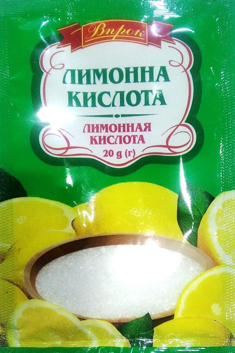 """Лимонна кислота """"Впрок""""  20г"""