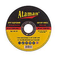 Круги відрізні по металу Ataman 41 14А 150х1.6х22.23