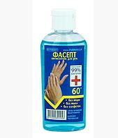 Антисептик (Спирт 70%) для рук и кожи Фасепт. 60 мл