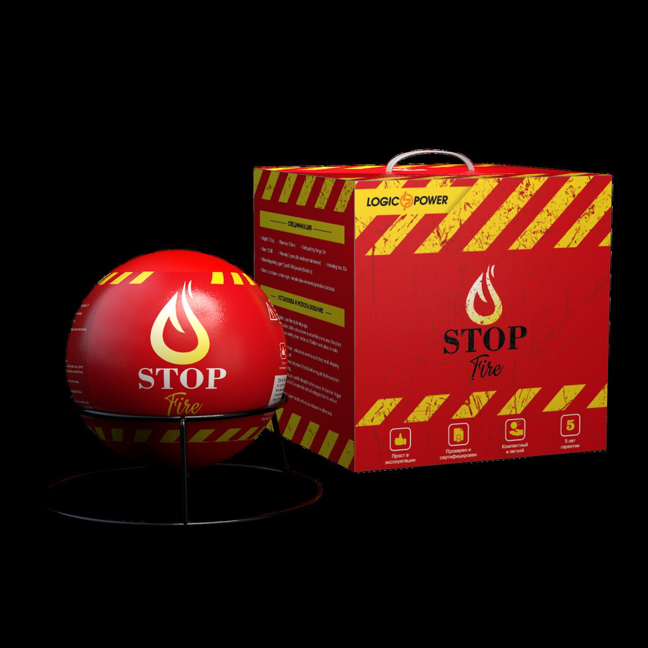 Автоматический огнетушитель - Автономная сфера порошкового пожаротушения LogicPower Fire Stop S9.0M.